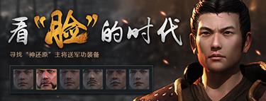 """寻找""""神还原""""主将送军功"""