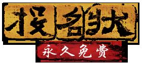 投名状Online中文官方网站-tmz.99.com